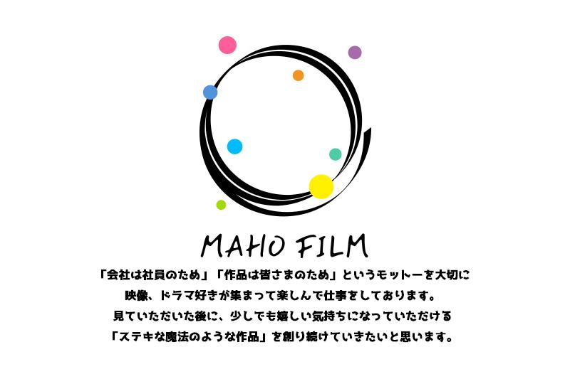株式会社MAHO FILM|マホウフィルム