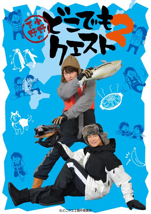OnoShimono no DokodemoQuest 2